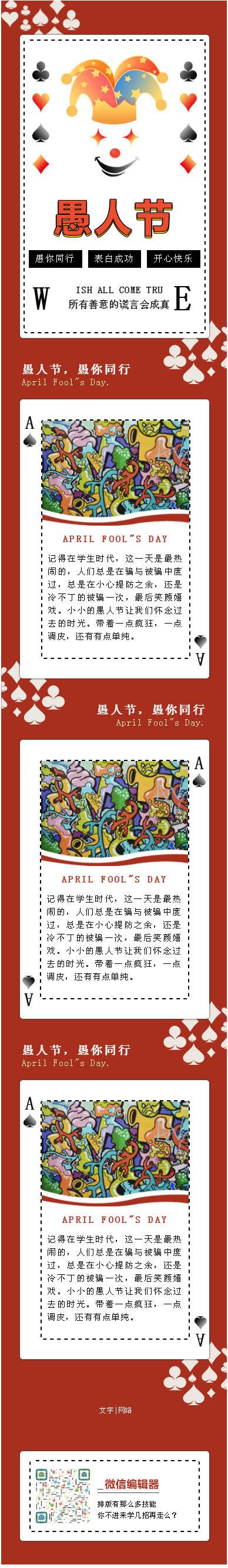 愚人节西方节日微信公众号模板推送图文营销推文素材
