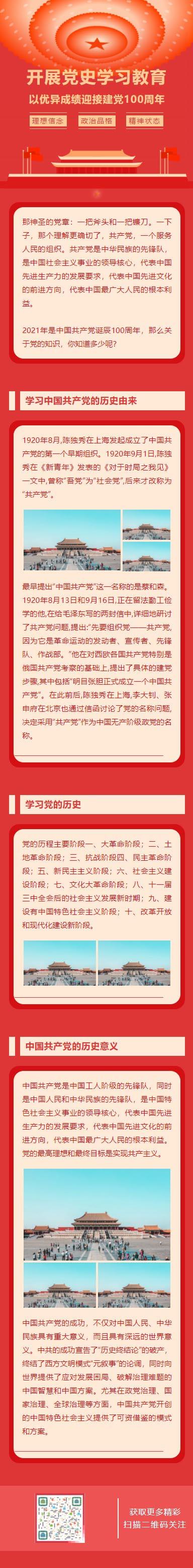 微信公众号模板党政党史建党节推文模板推送图文素材文章
