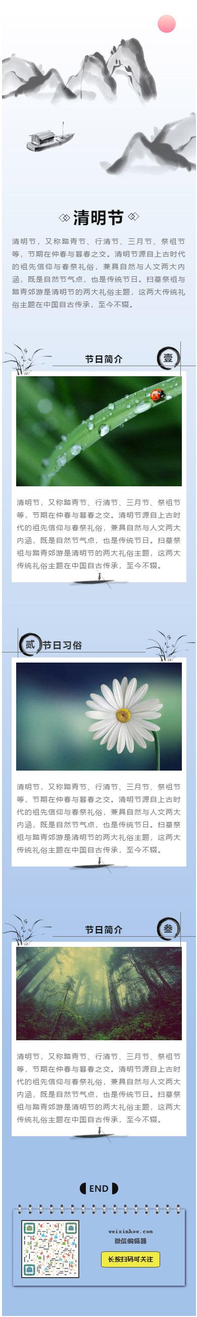 清明节水墨风格微信公众号推文模板推送图文文章模板