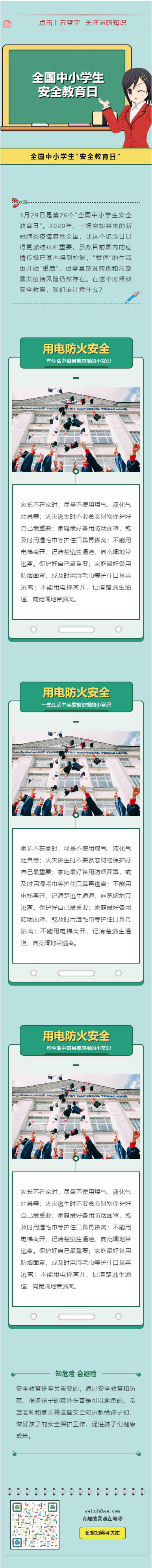 全国中小学生安全教育日微信公众号推送图文推送文章模板