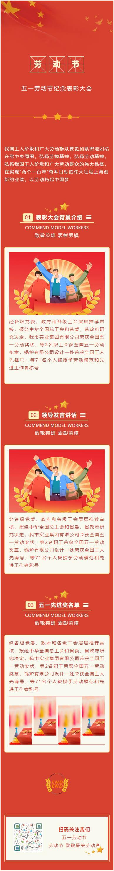 微信五一劳动节表彰大会51微信公众号推文模板推送图文素材