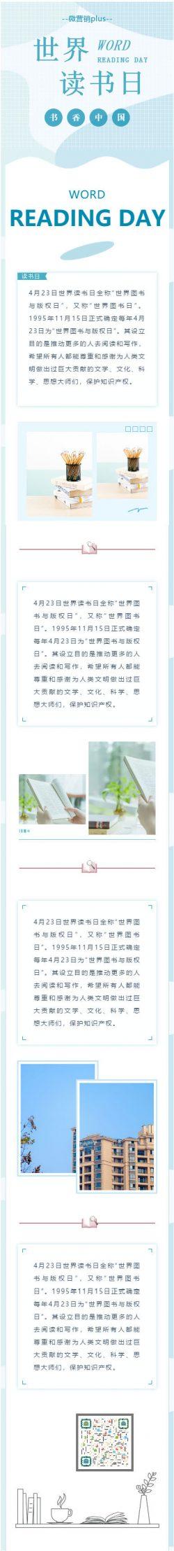 世界读书日微信公众号推送文章推文素材模板