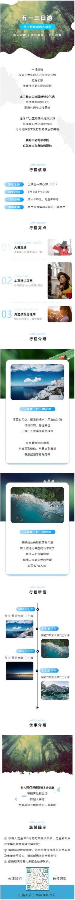 五一劳动节微信模板旅游旅行社微信公众号推文模板推送素材
