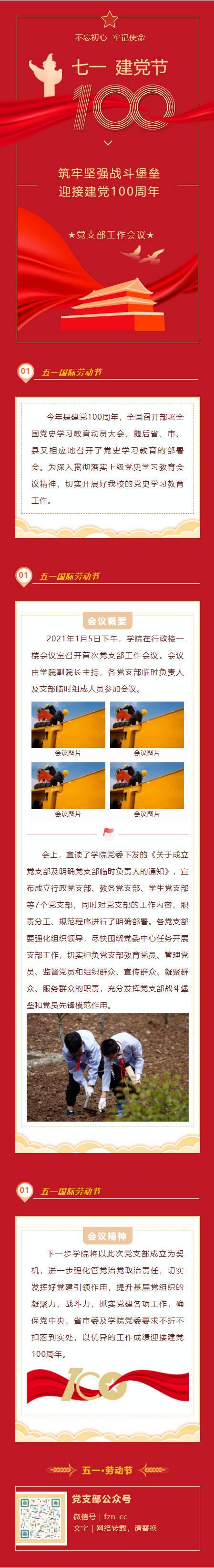 七一建党100周年微信图文模板公众号推送文章素材推文资料
