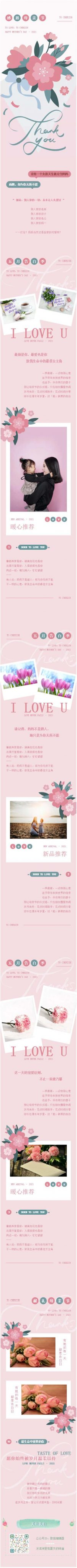 微信公众平台推送图文模板推文素材母亲节推送文章