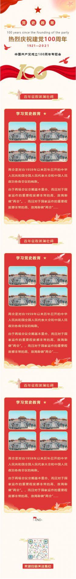 中国共产党成立100周年两会微信公众号党建推文模板建党节推送图文素材
