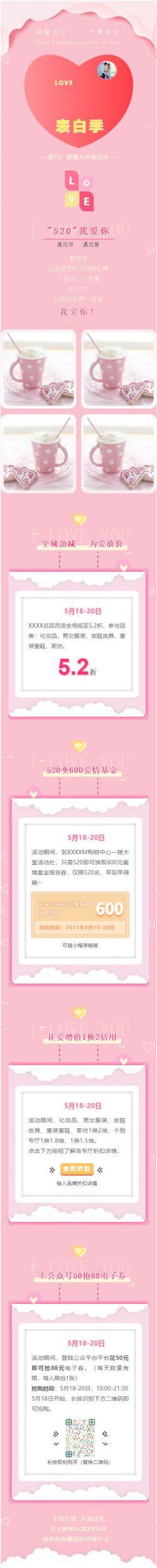 微信公众号推文模板520网络情人节微信推送文章模板