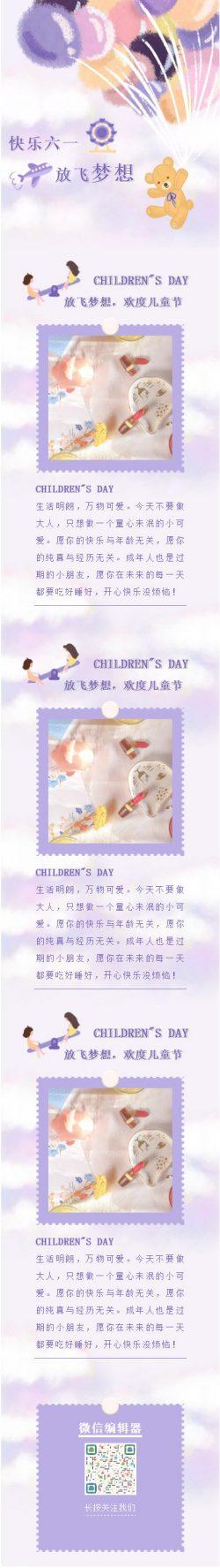 微信儿童节模板六一儿童节营销推文素材公众平台推送图文模板