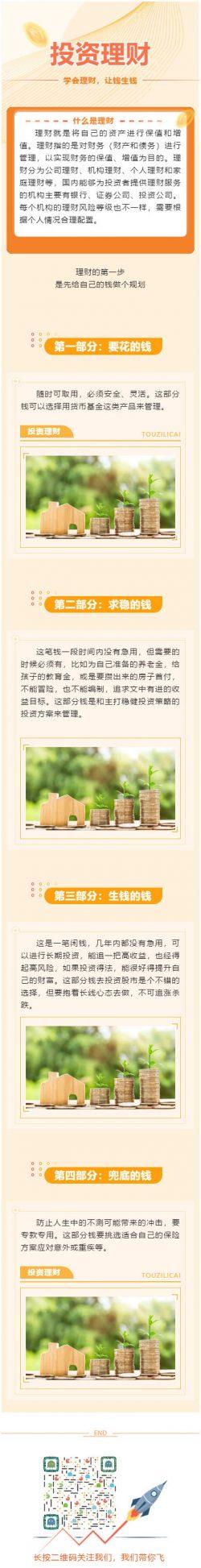 微信投资理财模板公众号推送图文素材银行股市推文文章