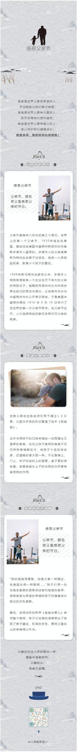 微信公众号感恩父亲节推文模板推送图文素材