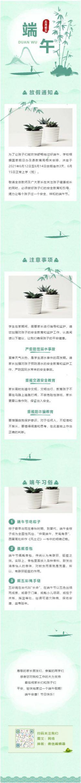 微信端午节公众号推文模板推送图文绿色龙舟粽子