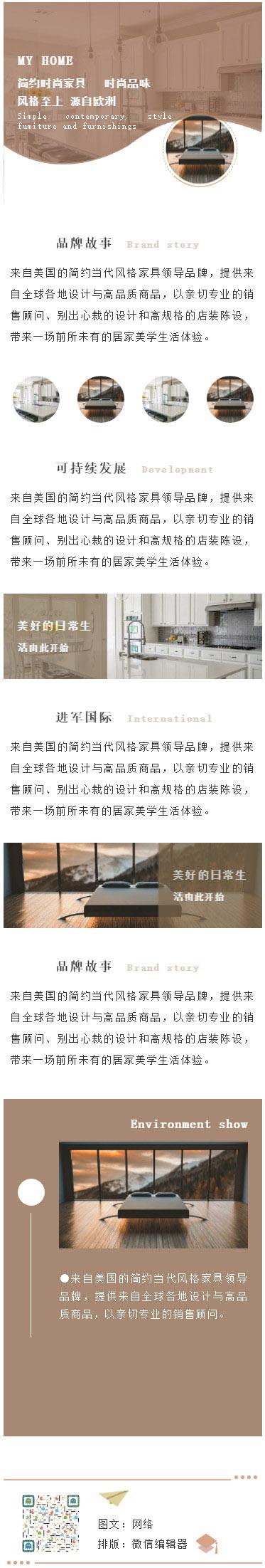 现代家具设计 居家生活微信公众号推文模板推送图文文章素材