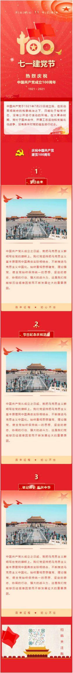 七一建党节中国共产党成立100周年微信模板公众号推文素材