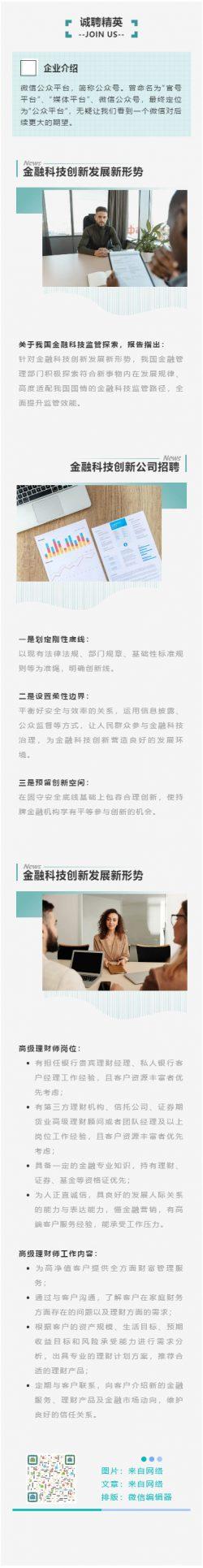 简约风格企业招聘模板微信公众号推送图文素材模板公司人才推文文章