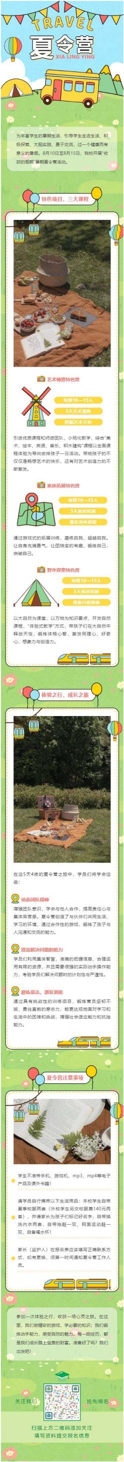 微信夏令营模板公众号推文卡通儿童节推送图文模板文章素材