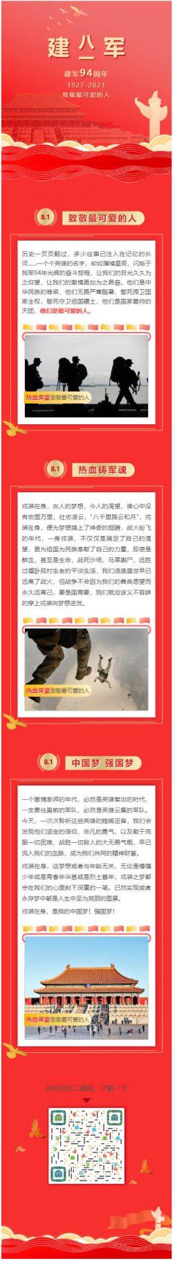 建军节八一81微信公众号推文模板推送图文素材资料