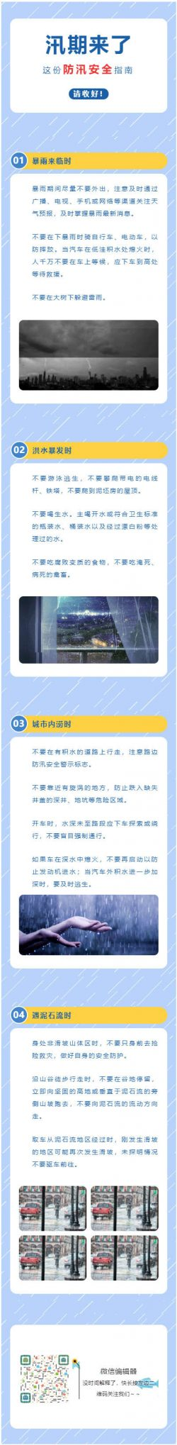 微信防汛安全指南推文模板公众号暴雨预警天气预报推送文章素材