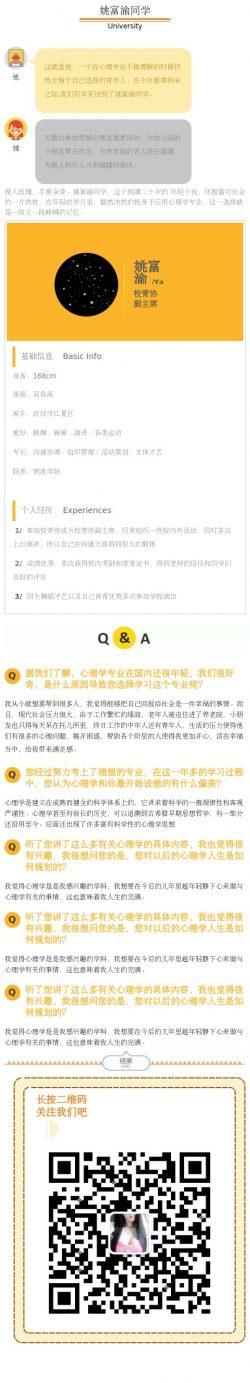 采访问答,人物对话类微信公众号文章模板,含人物介绍