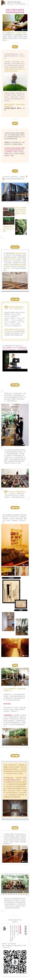 伽舍瑜伽品牌介绍 品牌推广 微信公众号订阅号模板带音乐视频模板