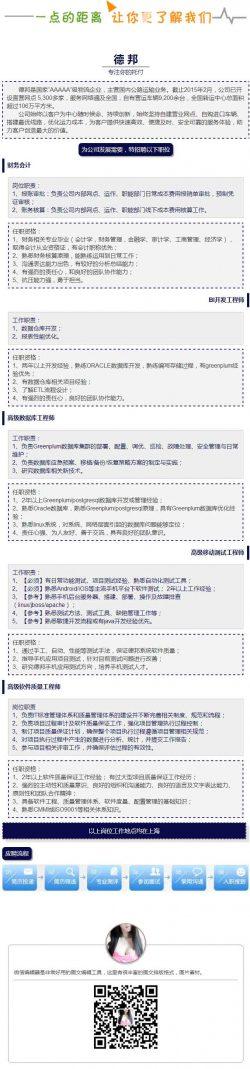 通用企业招聘 公司员工招聘职位介绍 德邦微信公众号文章模板
