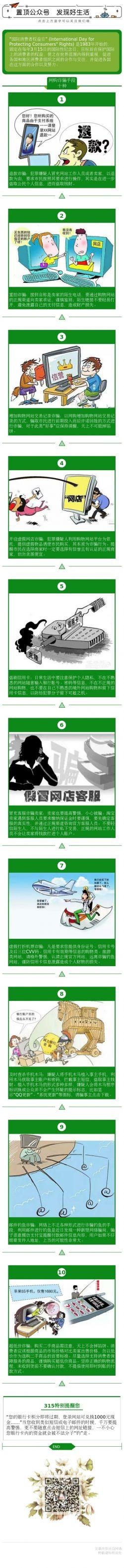 315国际消费者权益日绿色微信文章模板