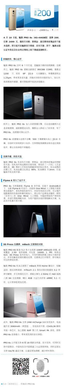 科技企业公司极简简约蓝色魅族手机微信模板