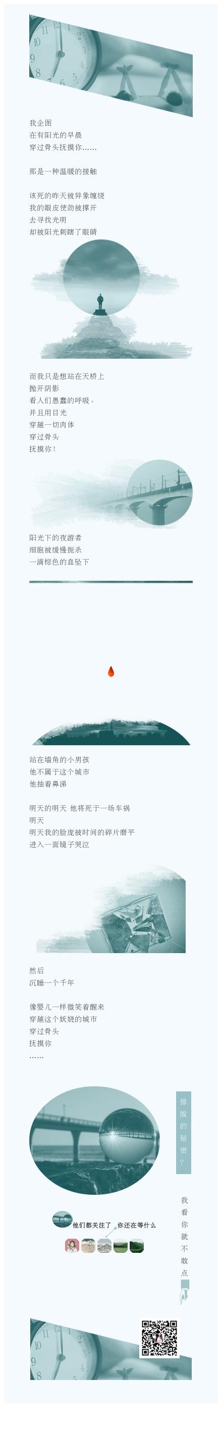 清闲简约藏青色诗歌类微信文章模板