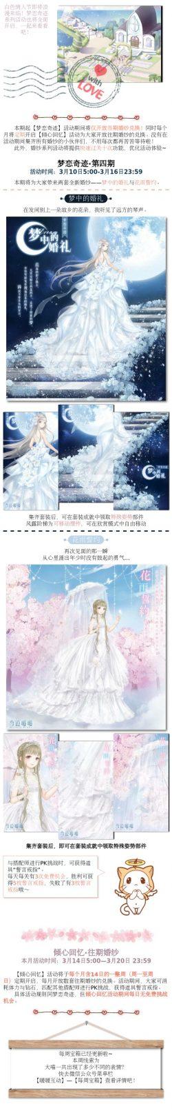 婚纱摄影微信活动卡通童话公众号图文模板