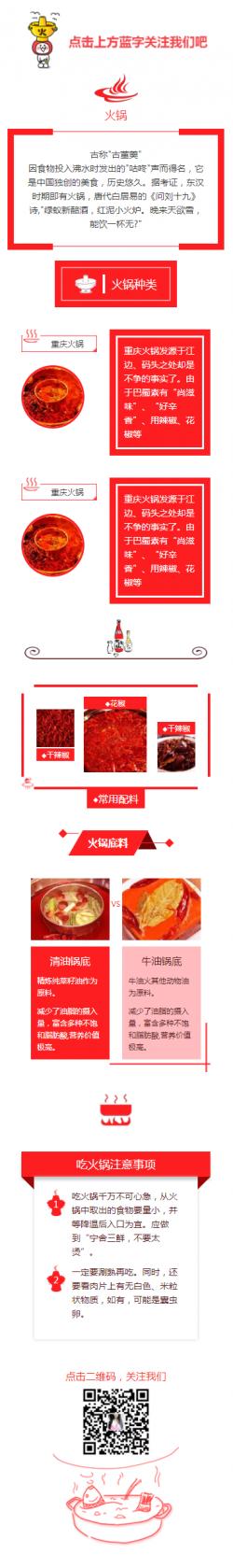 火锅美食红色热烈风格模板