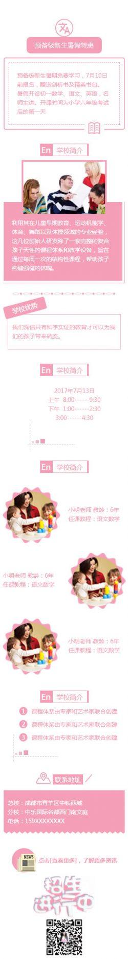 早教暑期培训班教育学校粉红色微信文章模板粉红色