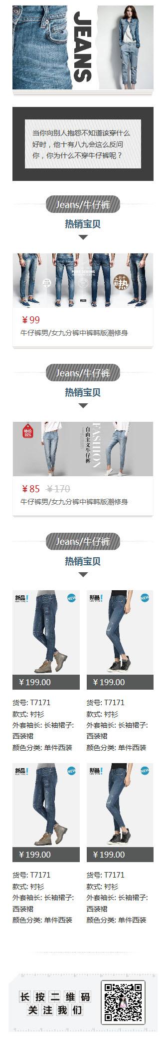 牛仔裤产品宣传微商电商公众号文章模板