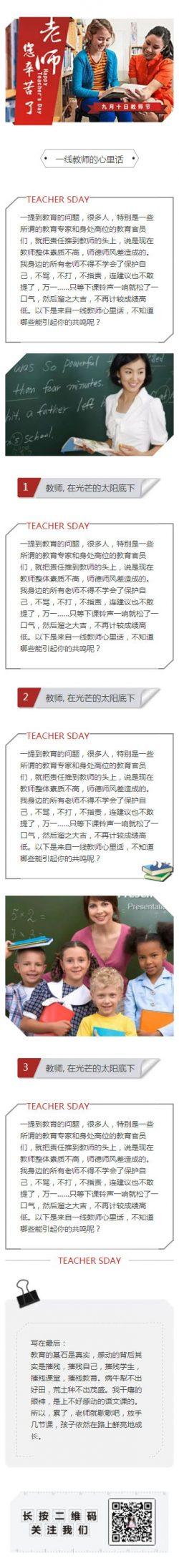 教育党政教师节素材模板