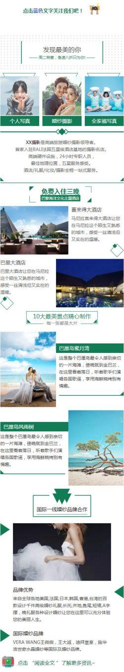 婚纱摄影酒店礼服化妆
