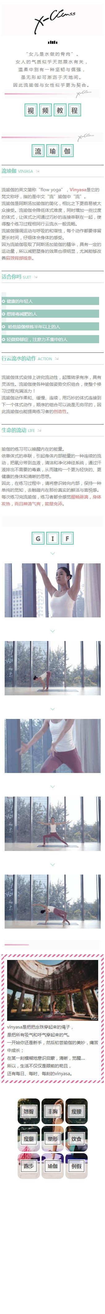 舞蹈学校艺考集训课程招生微信公众号文章模板