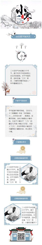 小寒二十四节气中国传统节日中国风