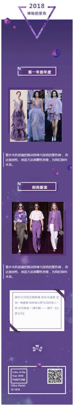 时尚紫色时装