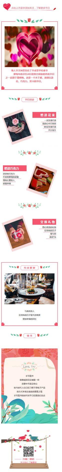 情人节七夕节红色粉红色素材模板