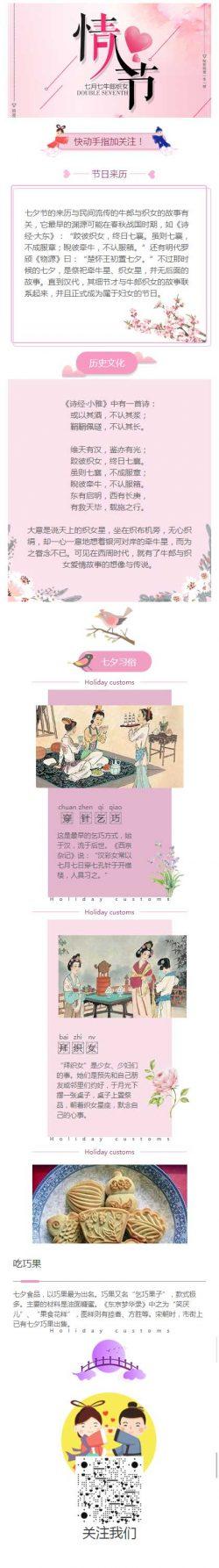 七夕节的来历与民间流传的牛郎与织女的故事有关