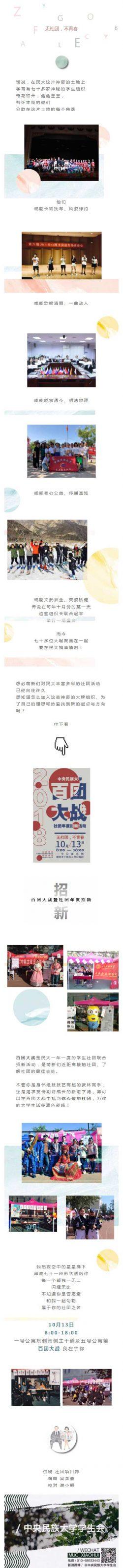 学生组织学校社团活动微信推送文章模板