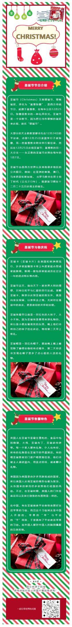 圣诞节习俗庆祝节日素材模板