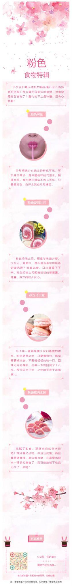 粉色食物粉红风格文章模板微信美食素材推文