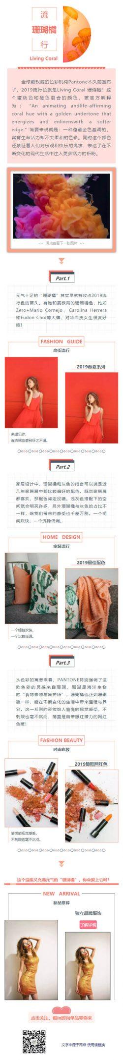流行2019流行色珊瑚橙蜜桃色橙色潮流时尚微信模板