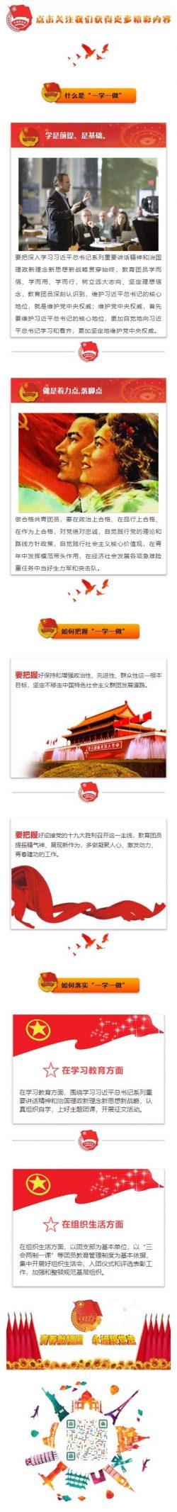 讲话精神和治国理政共青团员党政红色风格文章模板国庆建党节
