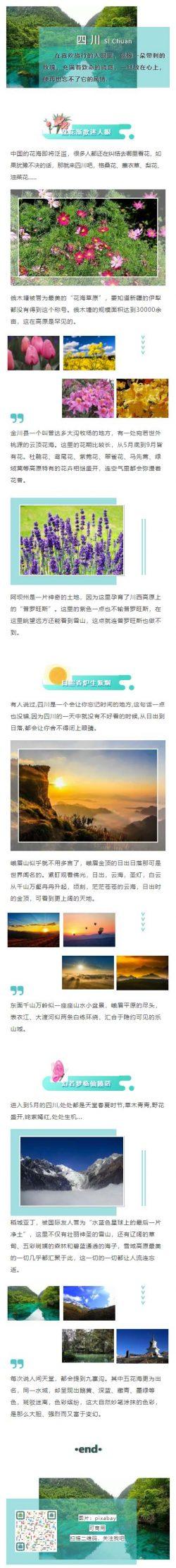 旅行四川景点景区微信推文模板风景介绍旅游推送素材