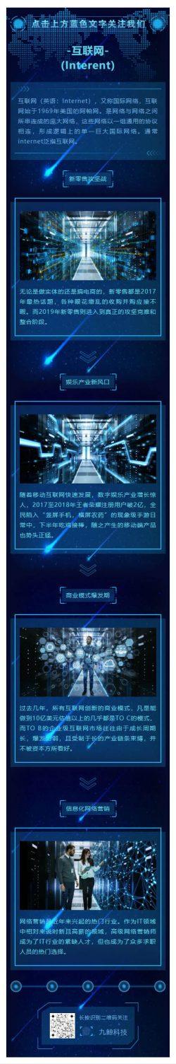互联网蓝色科技风格网络电子移动互联网手机微信模板