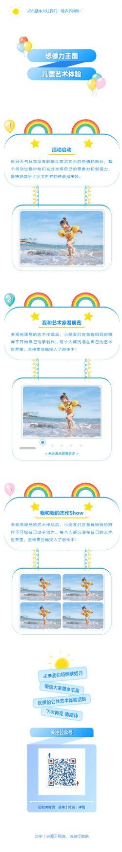 多彩卡通可爱艺术风格蓝色夏季微信推文模板
