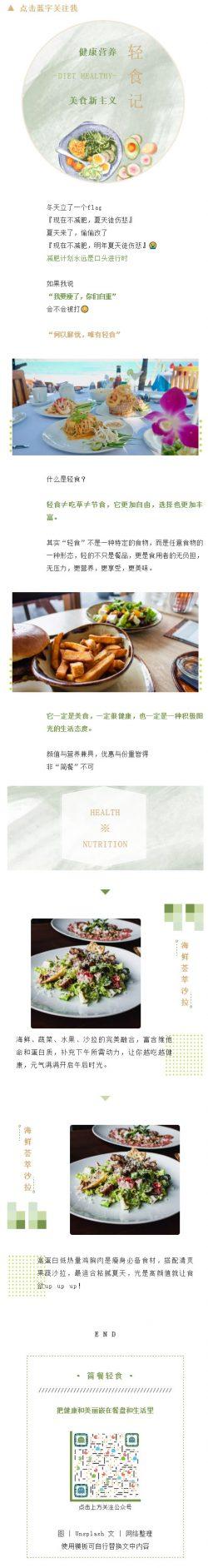 简餐轻食减肥冷色浅色绿色风格简约清样微信推送美食图文模板