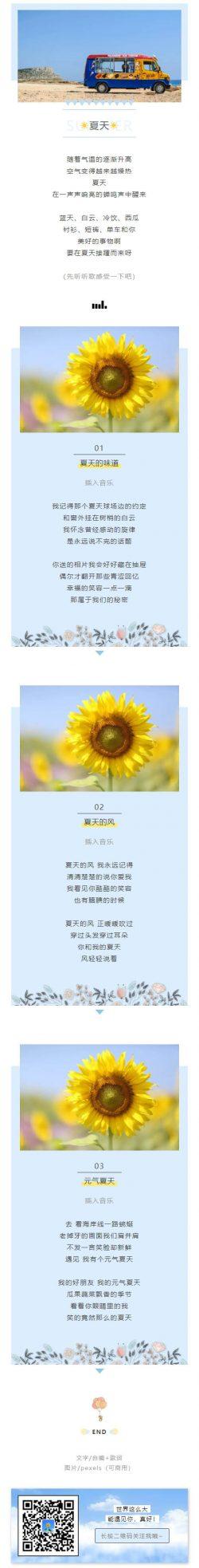 夏天清新清爽风格蓝色夏季微信推送素材
