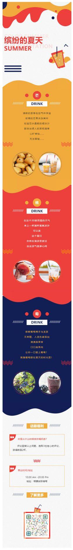 夏天饮品美食多彩风格多色热情微信图文模板