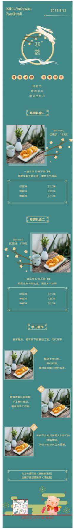 中秋节月饼中秋微信公众号推文模板推送素材月亮